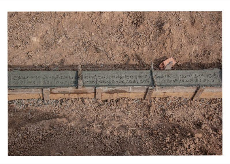 建設現場に刻んだ名前