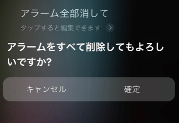Siriにお願いした全消し