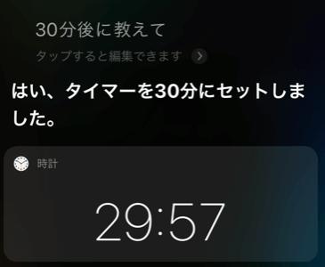 Siriにお願いしたタイマー
