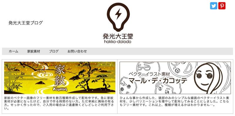 発行大王堂のサイト