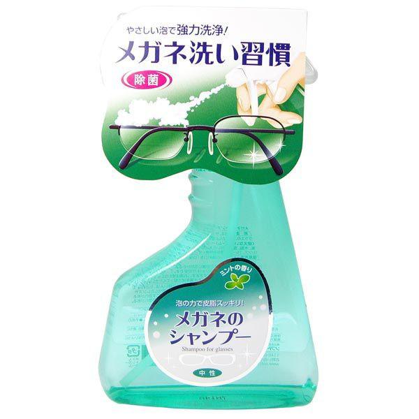 【メガネ・サングラス愛用者へ】「メガネのシャンプー」使うと驚くほどきれいになる