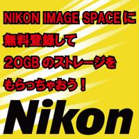 ニコンユーザーは登録すべき。NIKON IMAGE SPACEにID登録で20GBのストレージがもらえる。