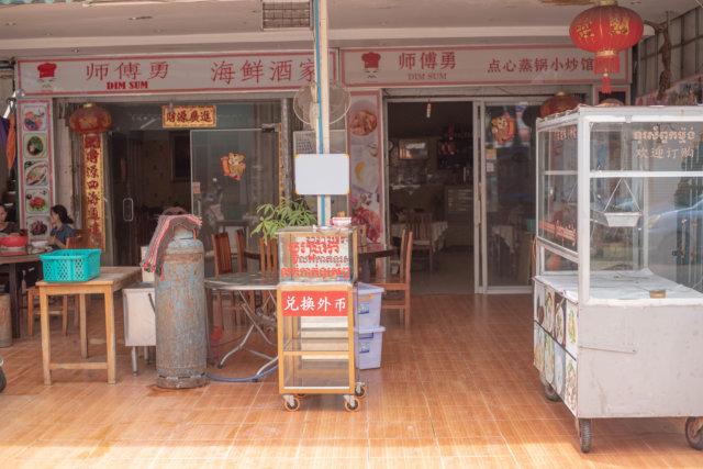 中華料理屋DIM SUM