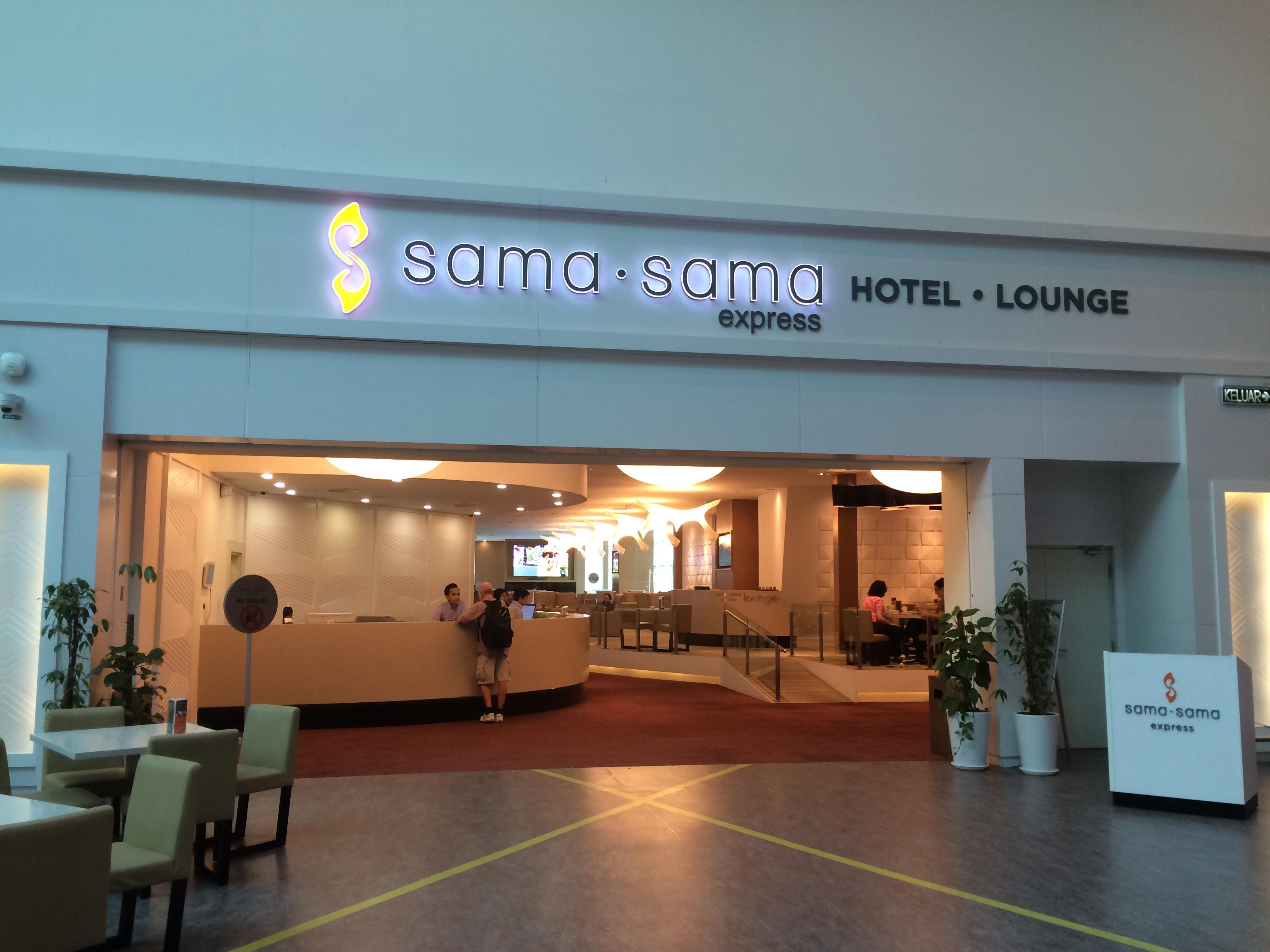 クアラルンプール空港第二ターミナルの長時間トランジット対策。sama sama express hotelへの行き方