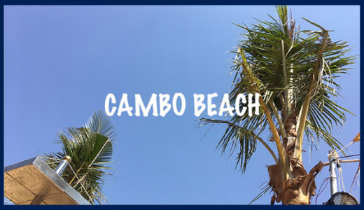 海のないシェムリアップでリゾート気分が味わえるCAMBO BEACH(カンボビーチ)