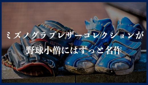 MIZUNOのグラブレザーコレクションは野球小僧にとってずっと名作