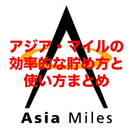 JALをはじめとしたワンワールド加盟航空会社の航空券に変わるアジアマイルの貯め方・使い方