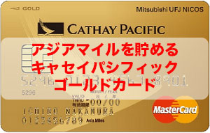 アジアマイルを効率よく貯めるクレジットカード キャセイパシフィックMUFJカードゴールドMasterCard