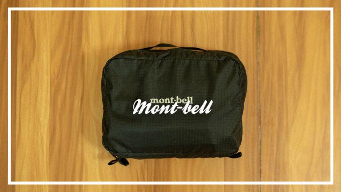 バックパッカーにおすすめのモンベルのトラベルポーチは日常使いにも便利