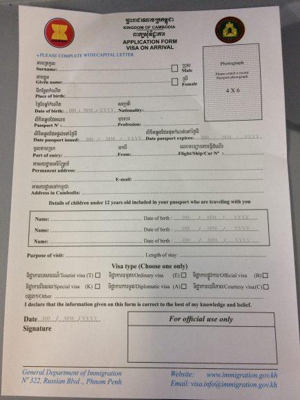 カンボジアのビザ申請用紙の画像