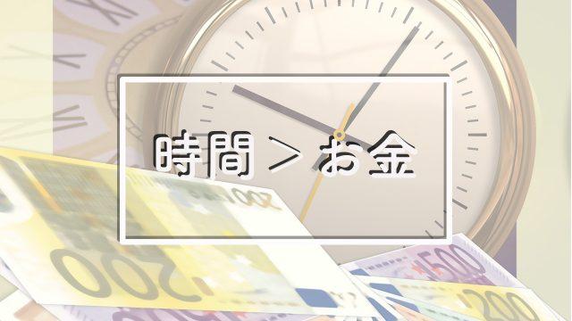 フリーランスになってから考え方が変わったお金と時間の話
