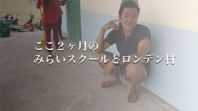 カンボジアの小学校と村のことで悩んでいたここ2ヶ月くらいのこと