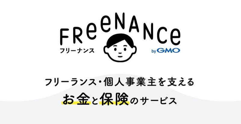 FREENANCEのトップページ