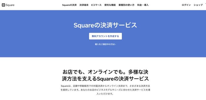 squareのトップ画面