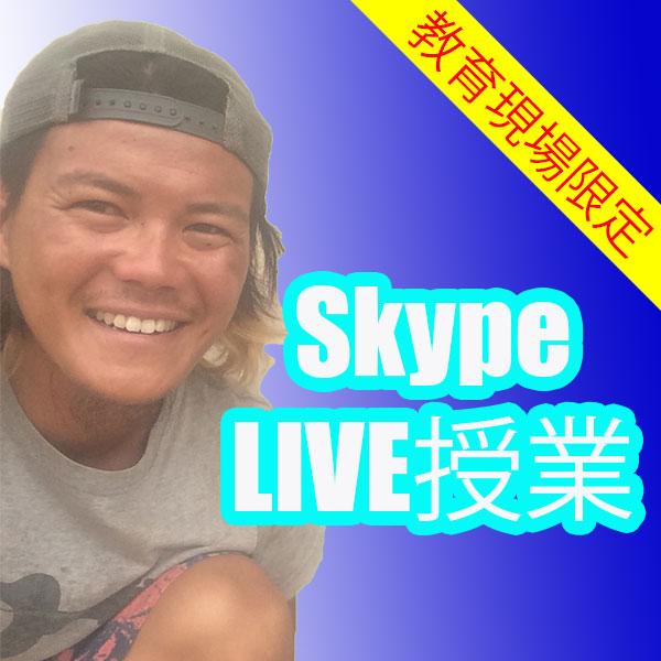 【教育機関・現場限定】Skypeを活用した通信授業サービス「LIVE」始めます