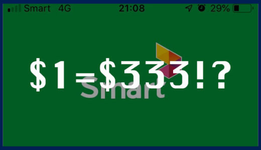カンボジアのおすすめスマホキャリアSMARTの$1プリペイドカードを333倍の価値にする方法