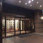 成田空港近くのゲートウェイホテルの入り口
