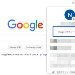 Googleアカウントを削除する方法と手順1