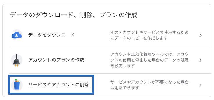 Googleアカウントを削除する方法と手順3
