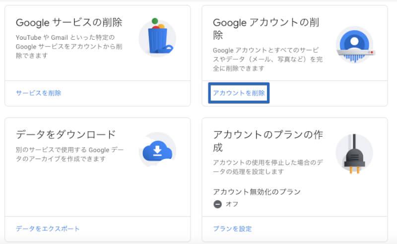 Googleアカウントを削除する方法と手順4