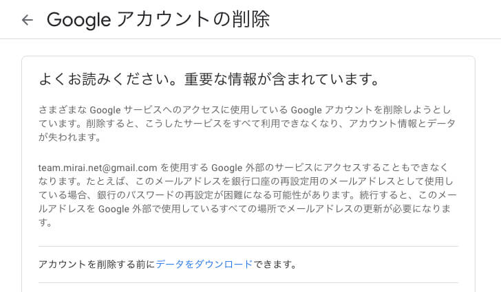 Googleアカウントを削除する方法と手順6