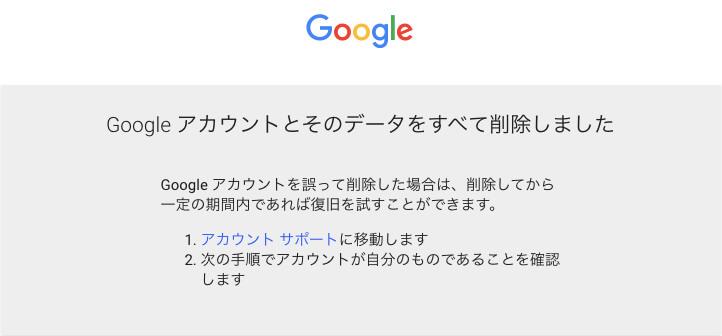 Googleアカウントを削除する方法と手順8
