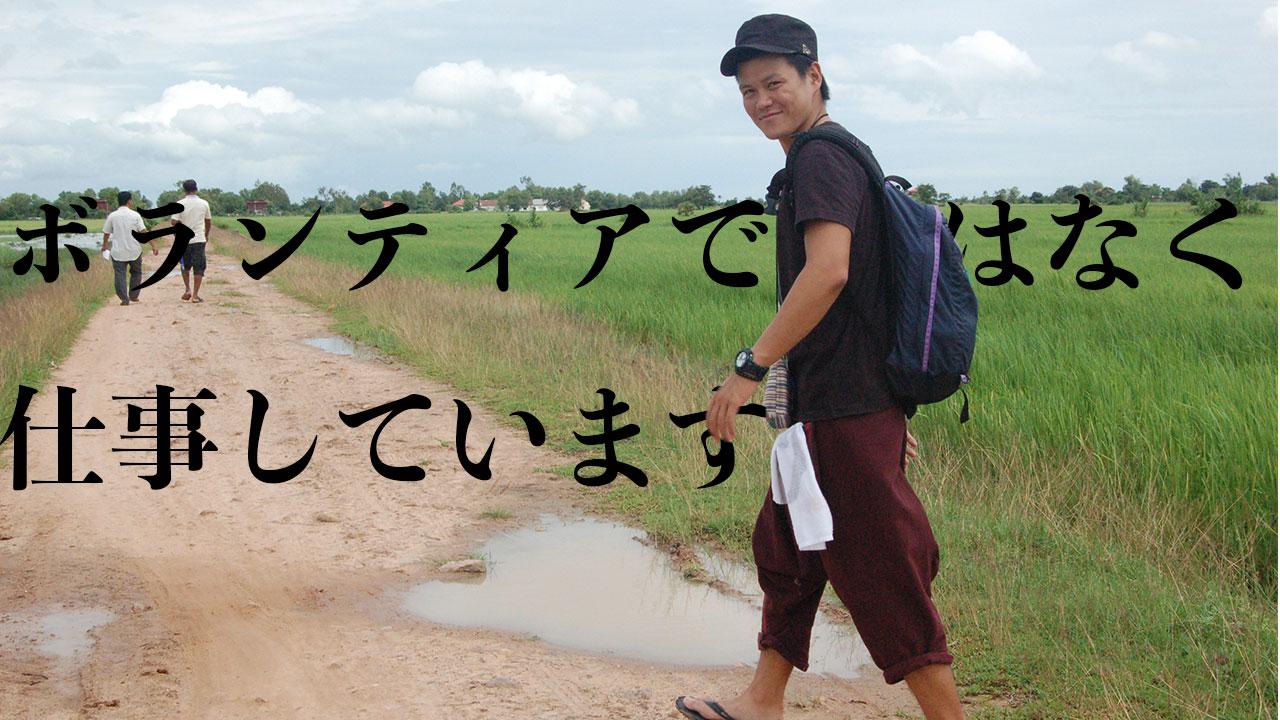 北川勇介はボランティアしていません。悪しからず。