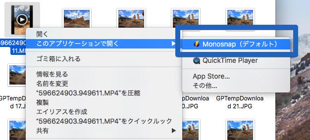 Macでファイルを開くときに起動するデフォルトのアプリケーションを変更する方法1