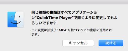 Macでファイルを開くときに起動するデフォルトのアプリケーションを変更する方法4