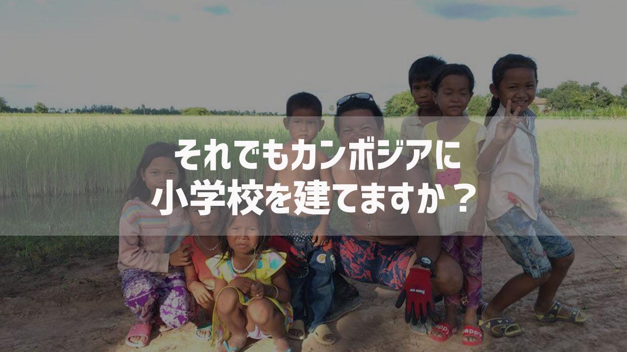 それでもカンボジアに小学校を建設したいですか?