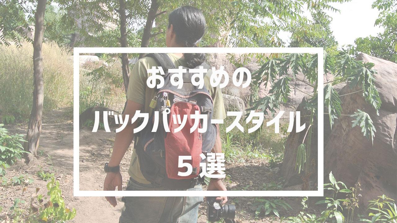 【身軽に生きる】おすすめのバックパッカースタイルと出歩き方5選