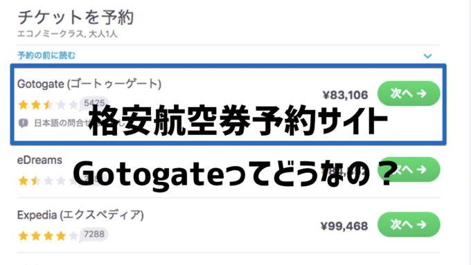Gotogate(ゴートゥーゲート)の航空券予約は安心か?口コミや手続き方法まとめ