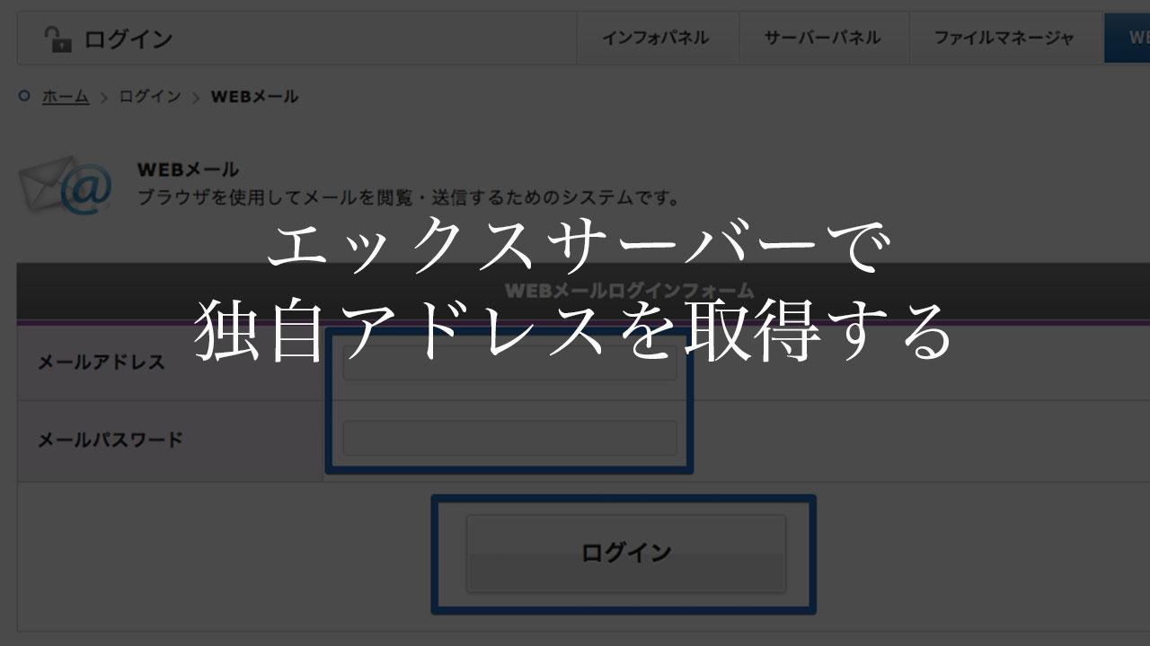 【超簡単】エックスサーバーで独自メールアドレスを取得して周囲と差をつけよう