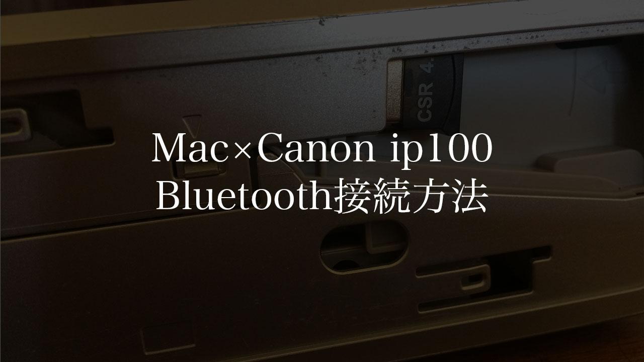 MacからCanon ip100へBluetoothを使って印刷するための設定方法