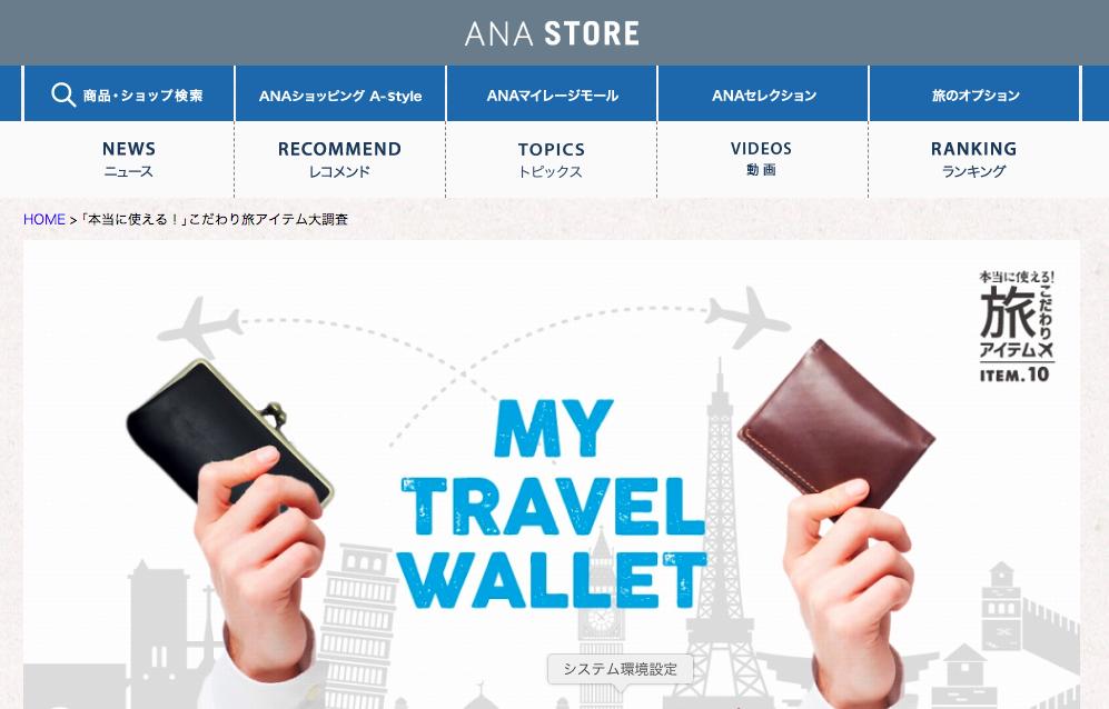 基本手ぶらで出かけたいから遊びも仕事も旅も財布は一つ【ANA STOREでも紹介】