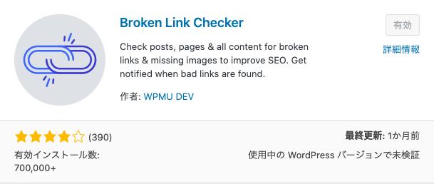 Broken Link Checkerのプラグインの画像