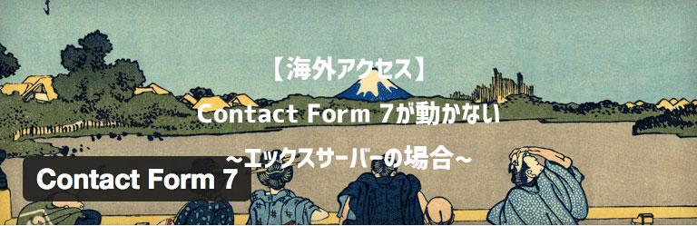 【海外ブロガー向け】Contact Form7がうんともすんとも言わない時