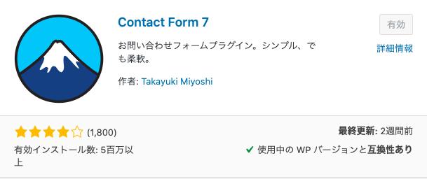 Contuct Form 7のプラグインの画像