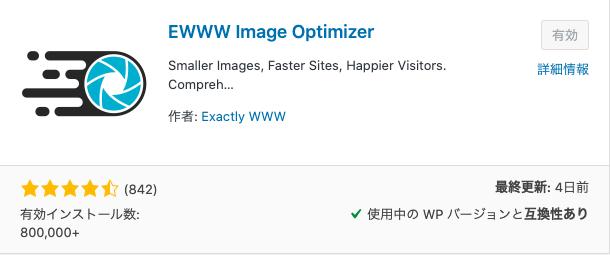 EWWW Image Optomizerのプラグインの画像