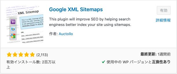 Google XML Sitemapsのプラグインの画像