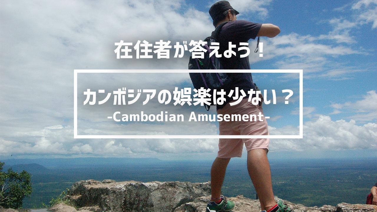 カンボジアの娯楽とは?カンボジアに娯楽は少ないのか在住者が考えた