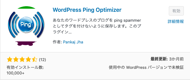 Ping Optimizerのプラグインの画像