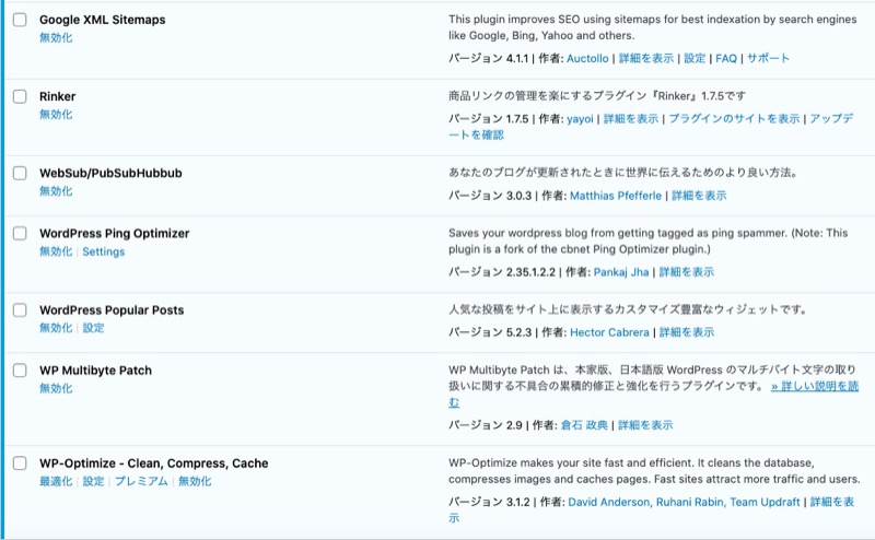 WordPressのプラグインの画像