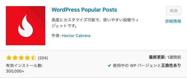 Popular postsのプラグインの画像