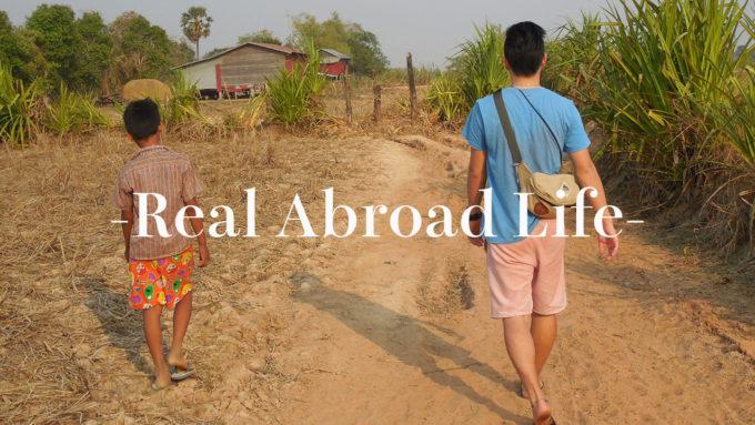 【海外で家を借りて1年】買ったものや感じたこと全部公開する