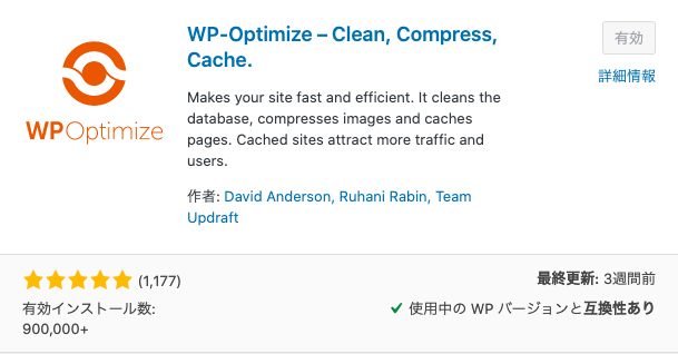 WP Optimizeのプラグインの画像