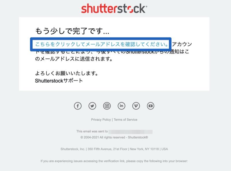 シャッターストックのアカウント認証メール