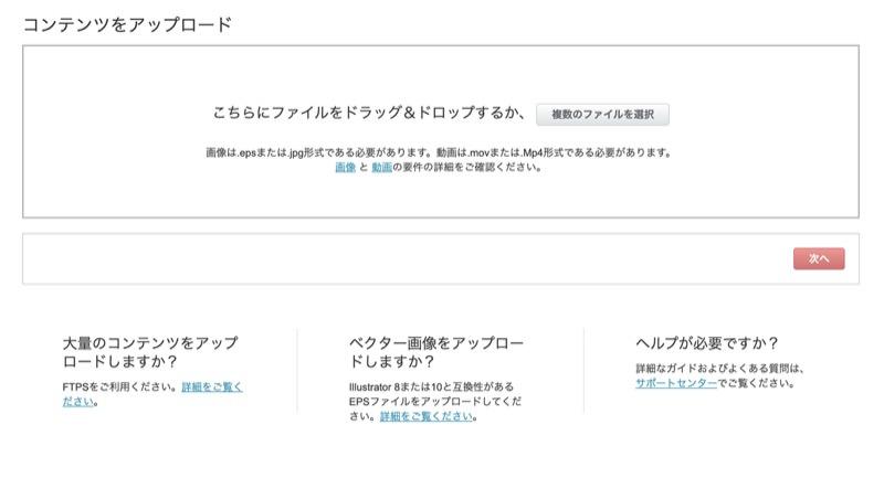 画像のアップロード画面