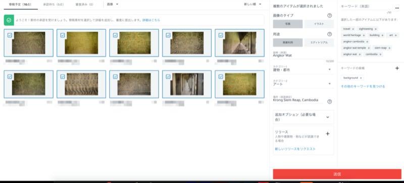 画像の詳細情報入力画面