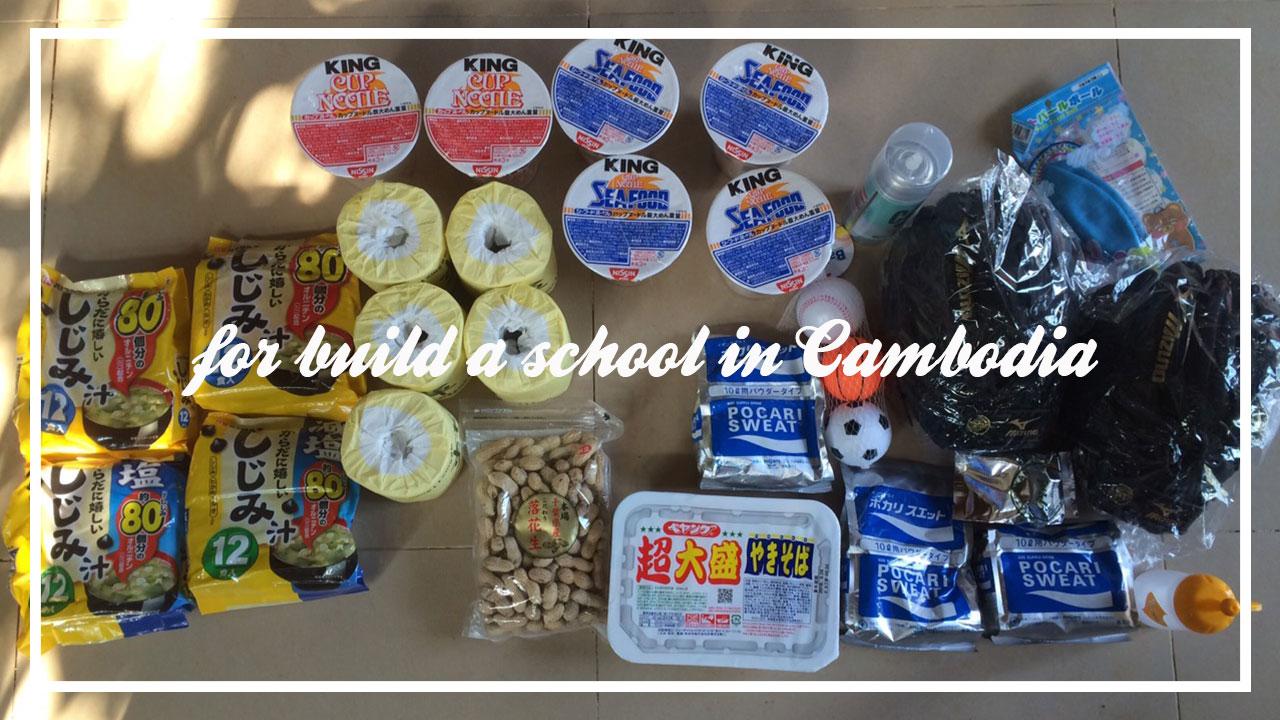 カンボジアの小学校建設で役立った持ってて良かったものまとめ【見なくても損しない】